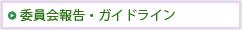 委員会報告・ガイドライン