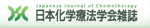 日本化学療法学会雑誌 Japanese Journal of Chemotherapy