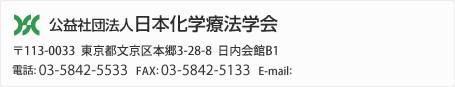 公益社団法人日本化学療法学会